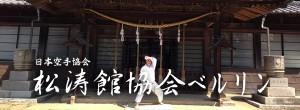 JKA Shotokan Karate Berlin