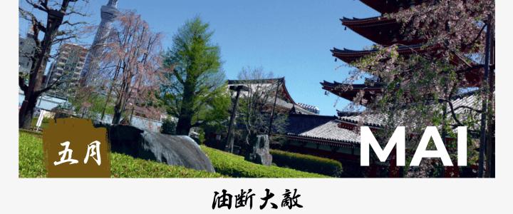 Shotokan Kyokai Kalender 2021